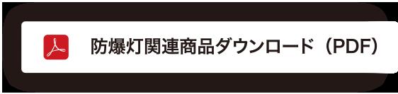 防爆灯関連商品ダウンロード(PDF)