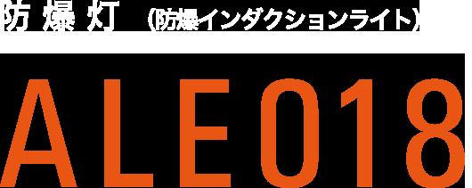 防爆灯(防爆インダクションライト) ALE018
